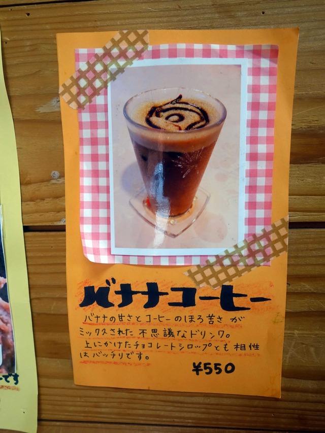 バナナコーヒー 1_edit