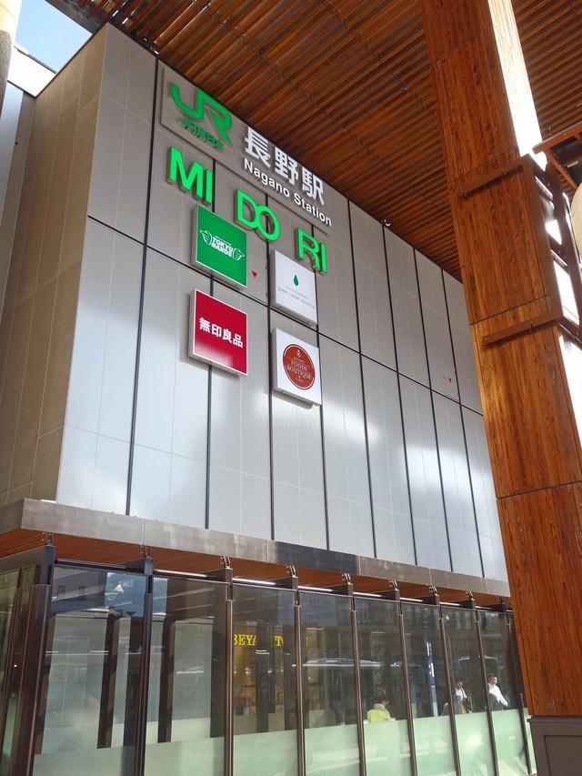 JR 長野駅 15_edit