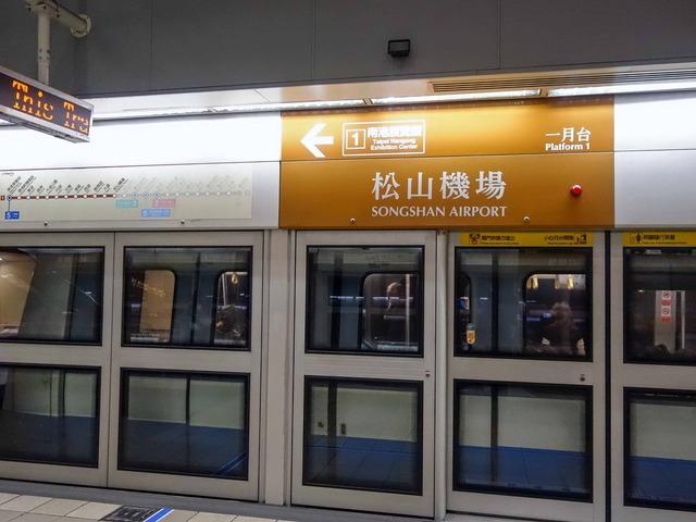 松山機場駅 14_edit