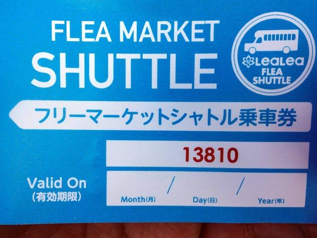 フリーマーケットシャトル乗車券 3_edit