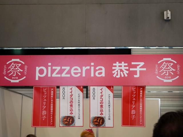 pizzeria 恭子_edit