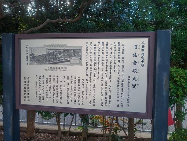 千葉県指定史跡旧佐倉順天堂_edit