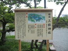 三柱神社 3