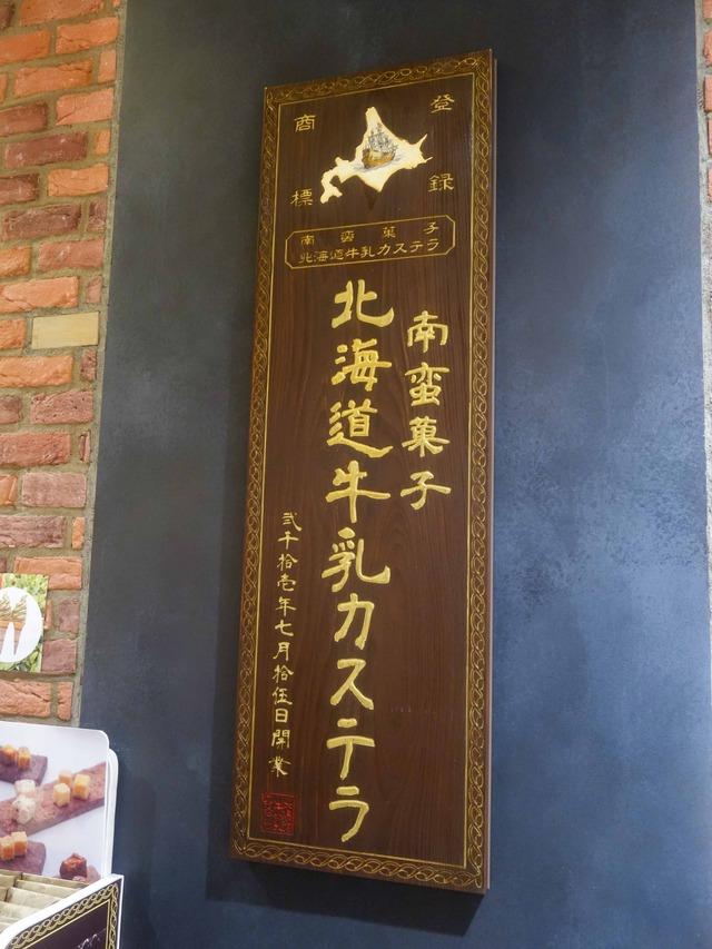 北海道牛乳カステラ 1_edit