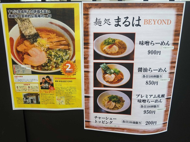 麺処まるは BEYOND_edit