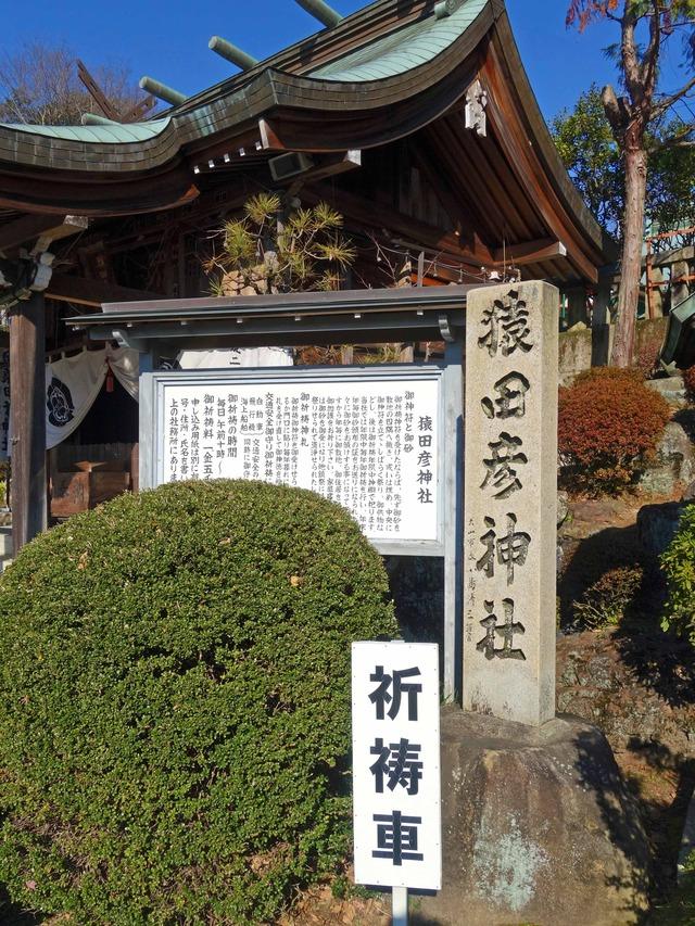 猿田彦神社 5_edit