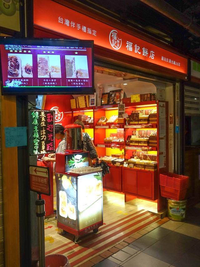 福記餅店 1_edit