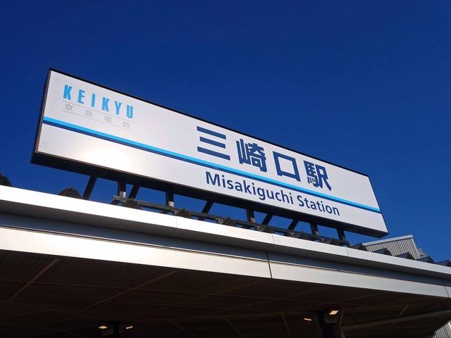 三崎口駅 3_edit