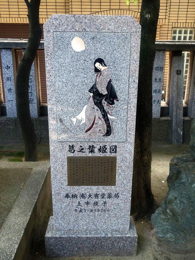 葛之葉姫図_edit