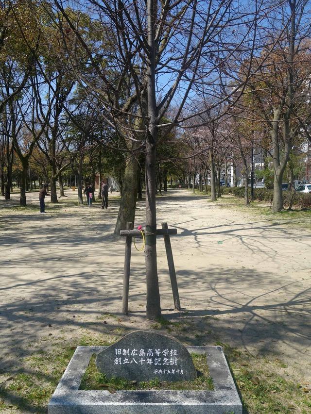旧制広島高等学校創立80年記念樹_edit