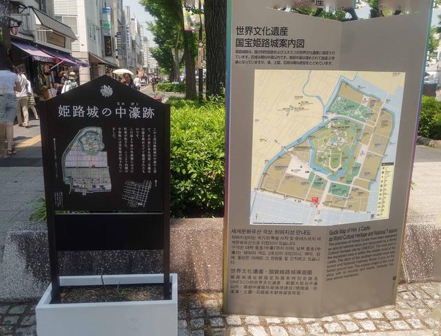 姫路城の中濠跡 1_edit