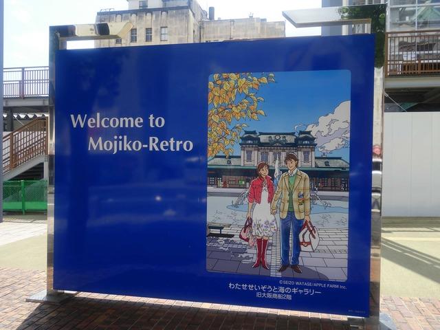 Welcom to Mojiko-Retro_edit