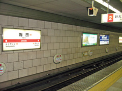 御堂筋線 梅田駅_edit