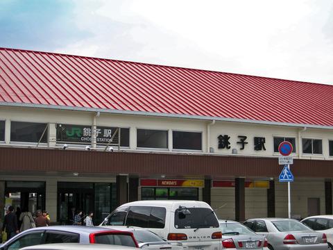 銚子駅 2_edit