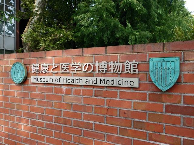 健康と医学の博物館 10_edit