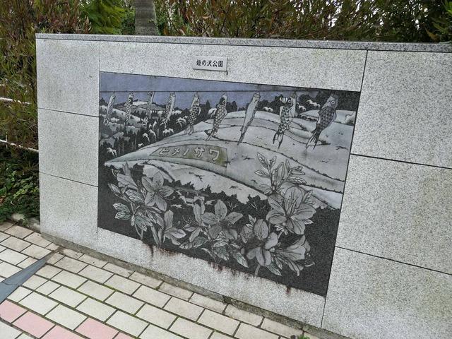 姫の沢公園_edit