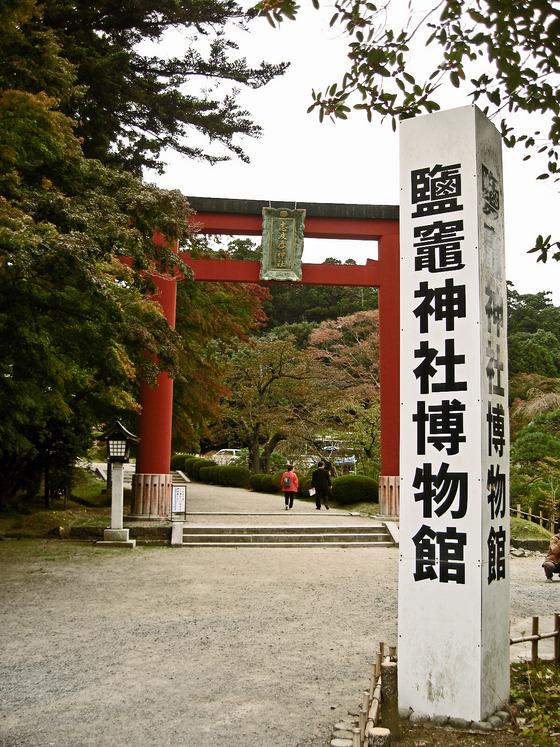 塩竈神社博物館 1_edit