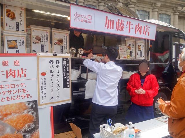加藤牛肉店 1_edit