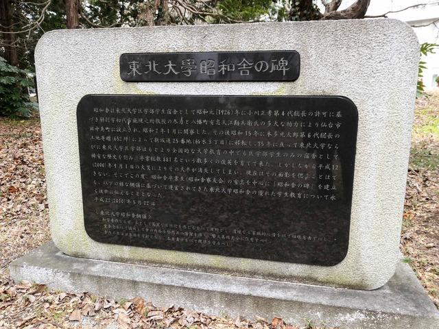 東北大學昭和舎の碑_edit