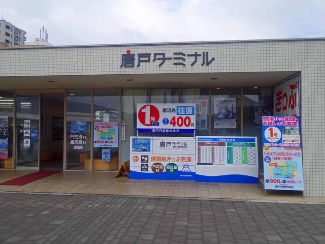 唐戸ターミナル 3_edit