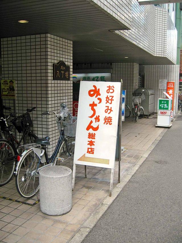 みっちゃん総本店_店頭 2_edit