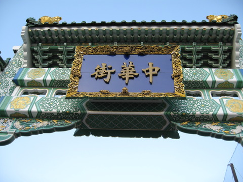 中華街延平門
