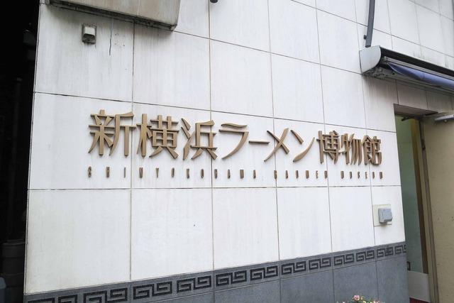 新横浜ラーメン博物館 6_edit