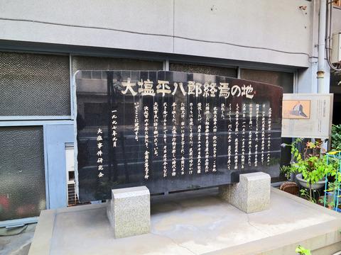 大塩平八郎終焉の地_edit
