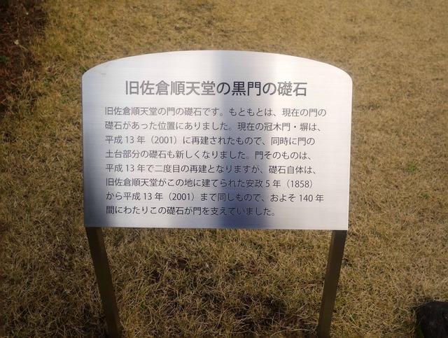 旧佐倉順天堂の黒門の礎石 1_edit