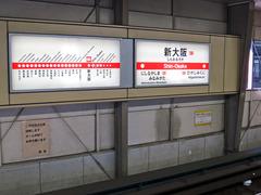 御堂筋線 新大阪駅 3_edit