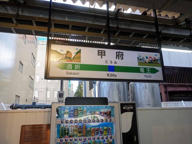 JR 甲府駅 1_edit