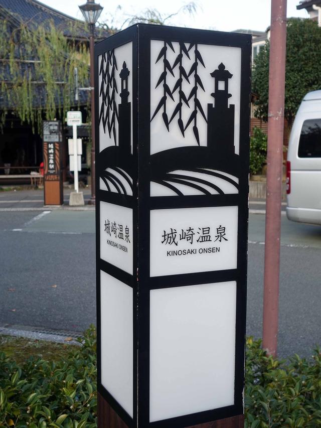 城崎温泉駅前 3_edit