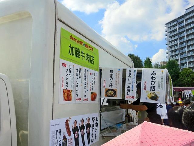 加藤牛肉店_edit