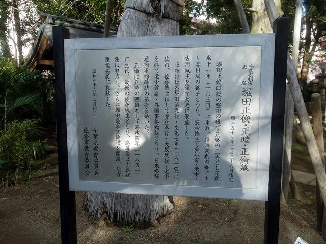堀田正俊・正睦・正倫墓_edit