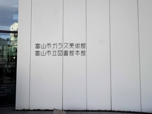 富山市ガラス美術館 4_edit