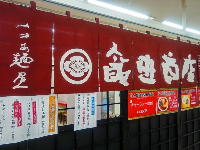 飯田商店 2_edit
