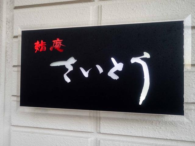 店頭 4_edit