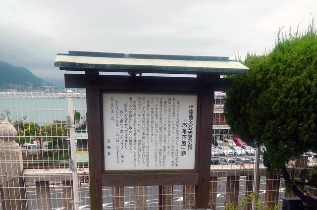 お亀茶屋跡_edit