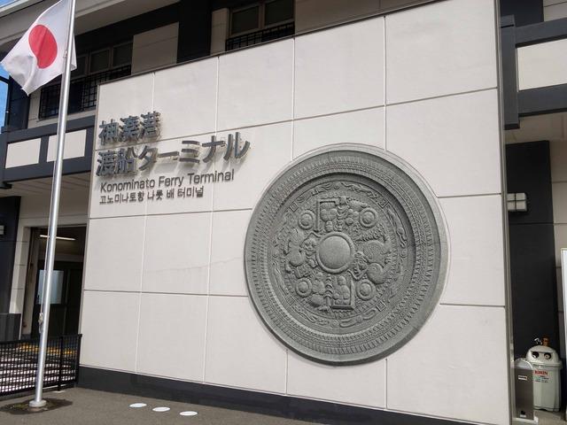 神湊港渡船ターミナル 2_edit