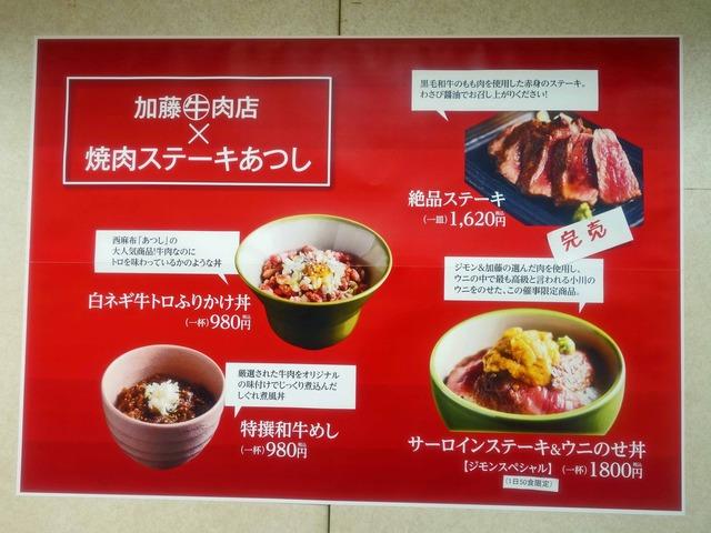 加藤牛肉店×焼肉ステーキあつし 1_edit