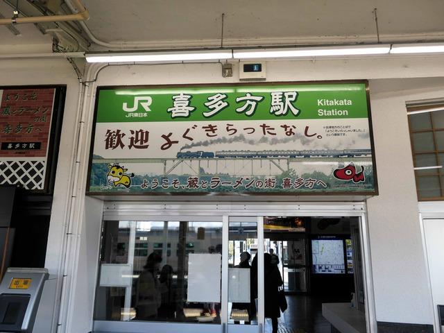 JR 喜多方駅 5_edit