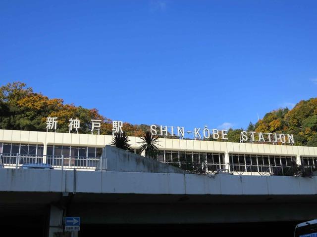 JR 新神戸駅 4_edit