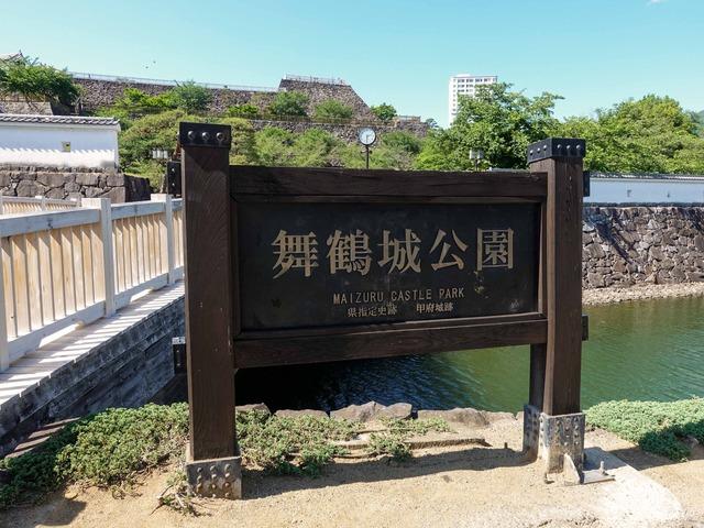 舞鶴城公園_edit