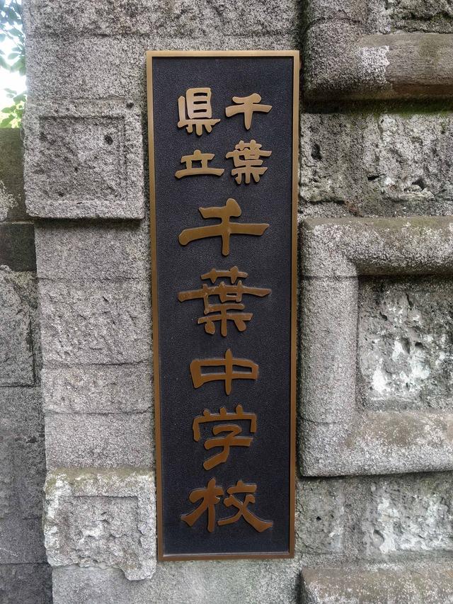県立千葉中学校 2_edit