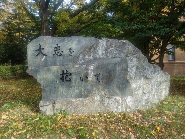 北海道大学予科記念碑 4_edit