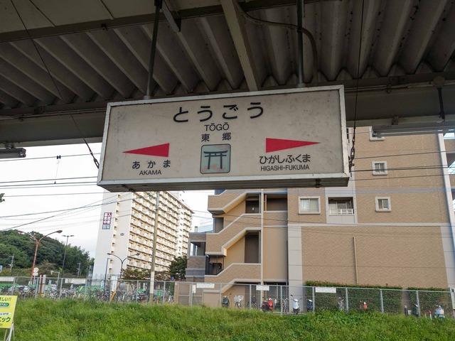 東郷駅 5_edit