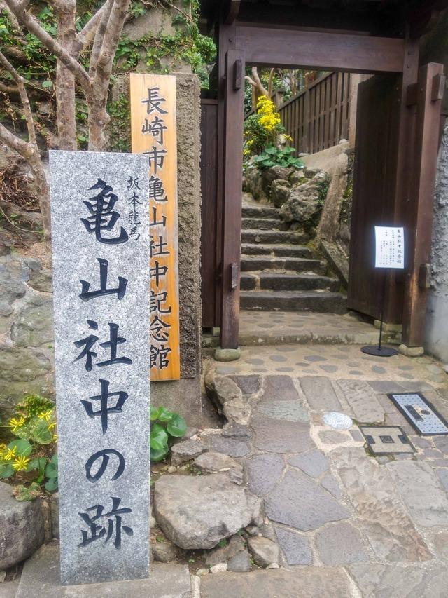 亀山社中記念館 1_edit