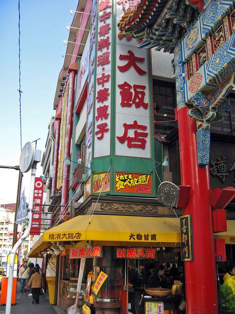 横浜大飯店_edit