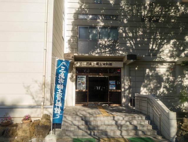 三島市郷土資料館 1_edit
