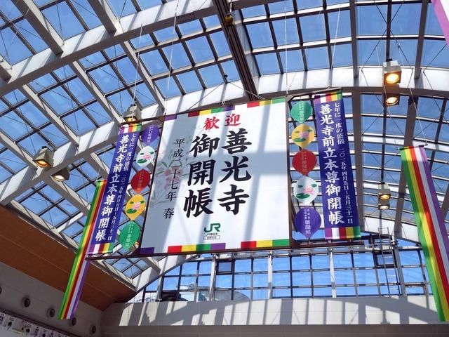 JR 長野駅 5_edit